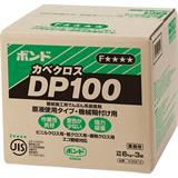 カベクロス DP100 無希釈タイプ 壁紙施工用でんぷん系接着剤 18kg(6kg×3)/ケース