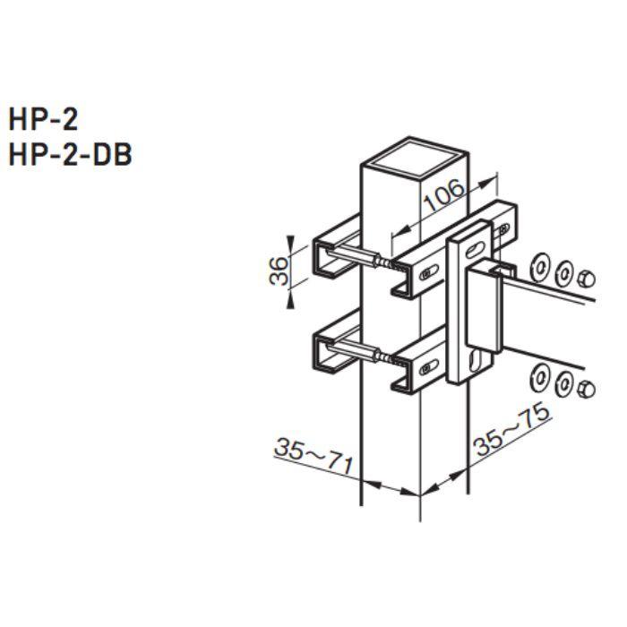 スカイクリーン 支柱ハサミ付パーツ HP-2DB ダークブロンズ