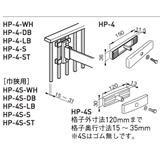 スカイクリーン 手すり子付パーツ (巾狭用) HP-4S-WH ホワイト