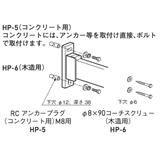スカイクリーン ジカ付パーツ (コンクリート) HP-5
