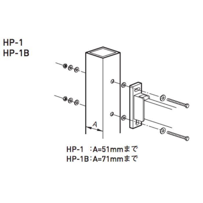 スカイクリーン 50 支柱取付パーツ HP-1