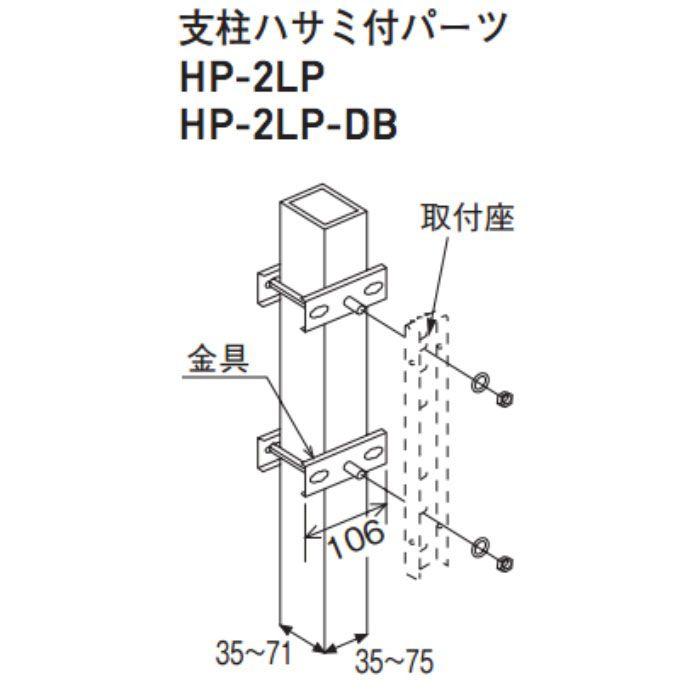 スカイクリーン 支柱ハサミ付パーツ HP-2LP