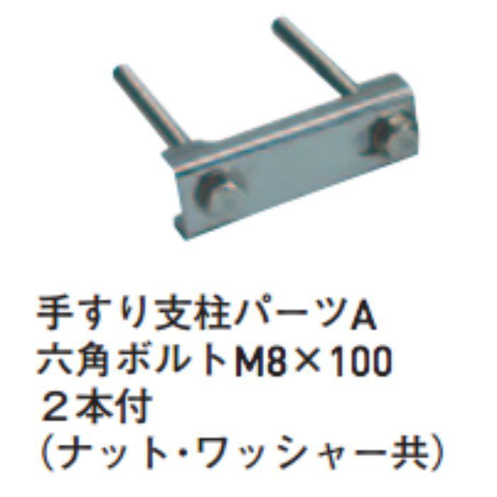 サンウィング 手すり支柱パーツA 100本/ケース