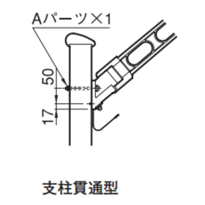 スカイアーム Aパーツ 支柱貫通型