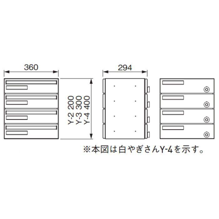 メイルボックス 白やぎ ヨコ型 myナンバー錠 Y-2