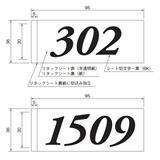 ナンバーシール F30 BK 黒(文字) 10枚/ケース