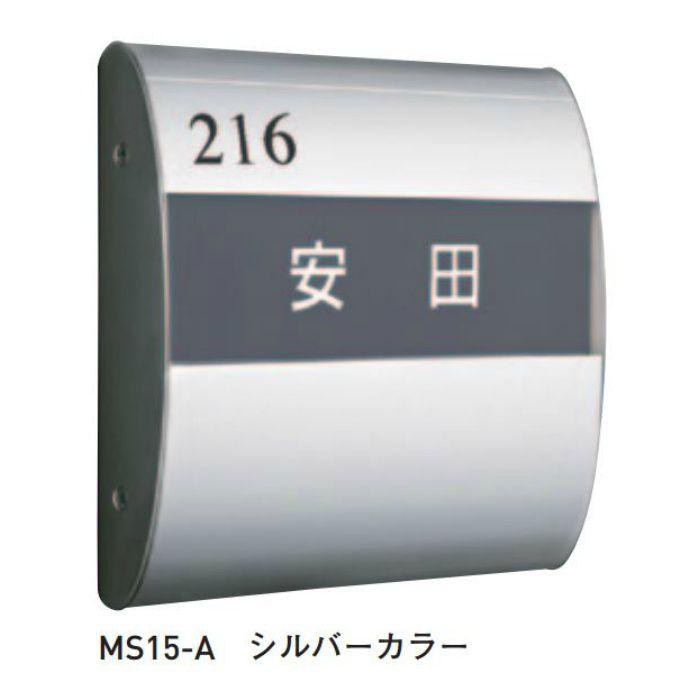 アルミ室名札 MS15-A シルバー