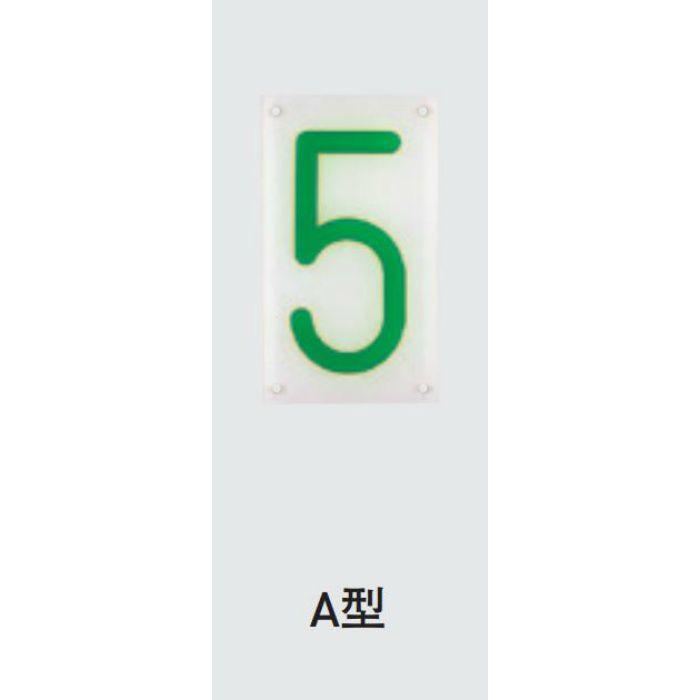 A型階数表示板 5 10枚/ケース