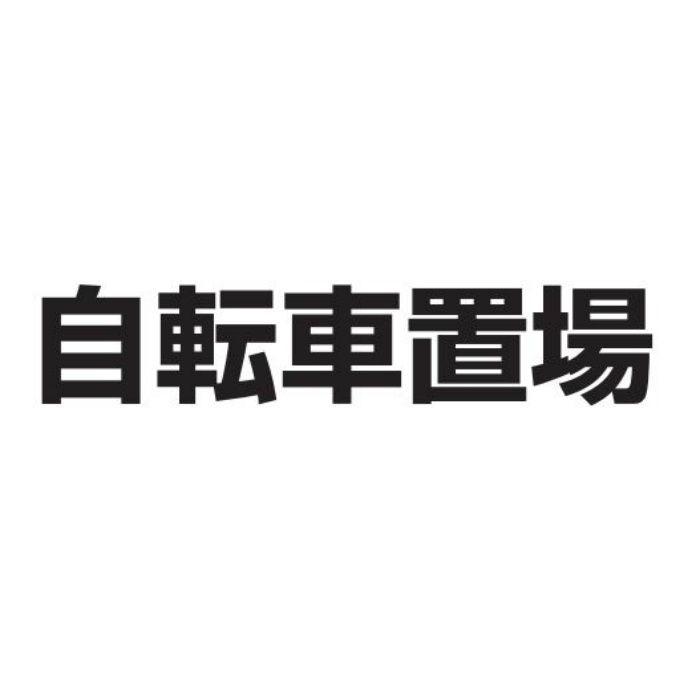 カッティングシール M40 自転車置場 黒(文字)