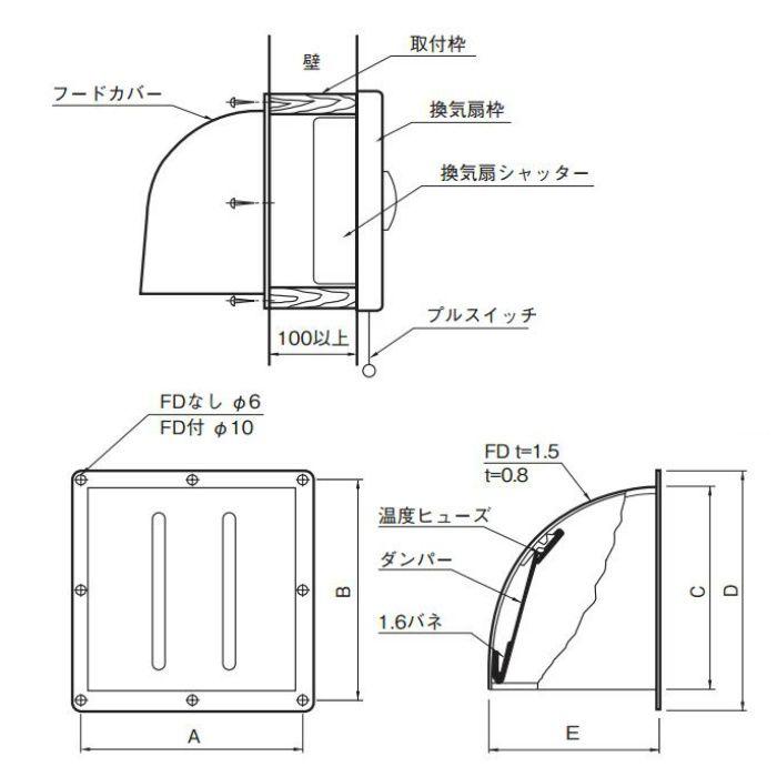 SUS FD付フードカバー FD350
