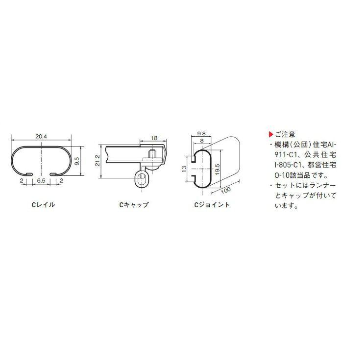 SUS C型レイル 工事セット 1.63 40セット/ケース