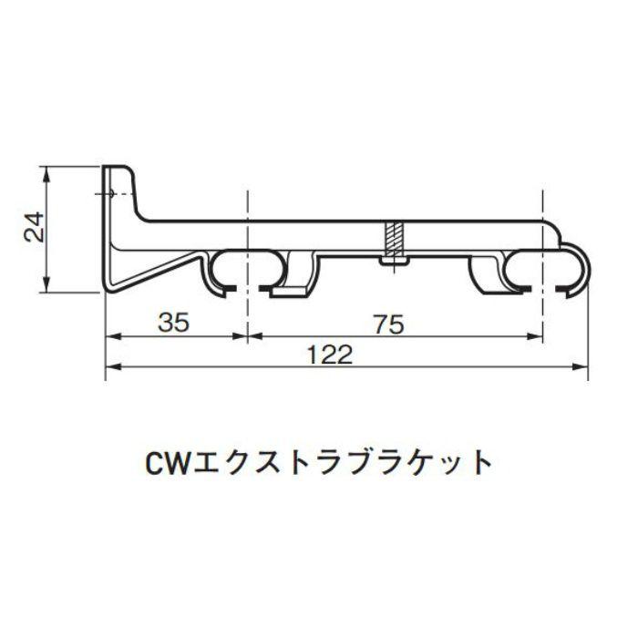 C型レイル用 CWエクストラブラケット 20個/ケース