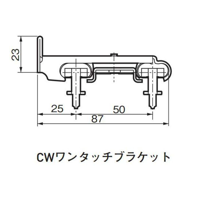 C型レイル用 CWワンタッチブラケット 20個/ケース