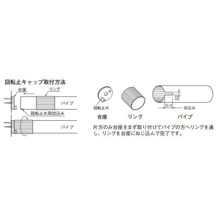 DC 回転止キャップ S38 10個/ケース