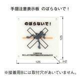 手摺注意表示板 4ツ穴 のぼらないで! 木捻子用 A 50枚/ケース