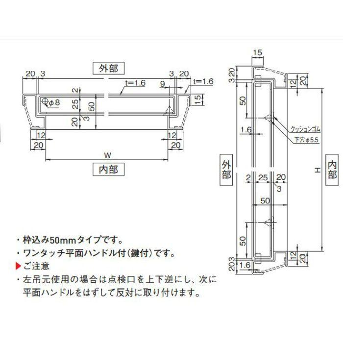 メーター点検口 B型 600X600