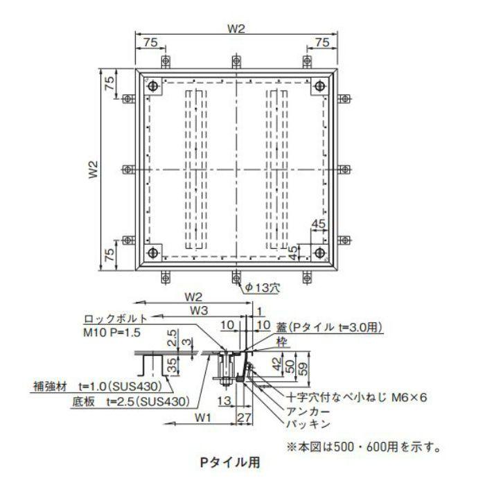 SUSフロアハッチ Pタイル仕様 AFH500P