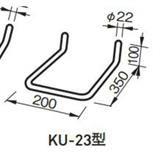 KUステップ 23型