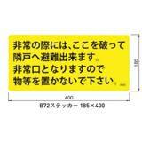 B-72ステッカー 185X400 200枚/ケース