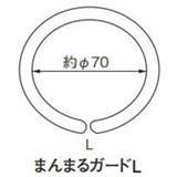 まんまるガードL (90~200) グリーン 40本/ケース