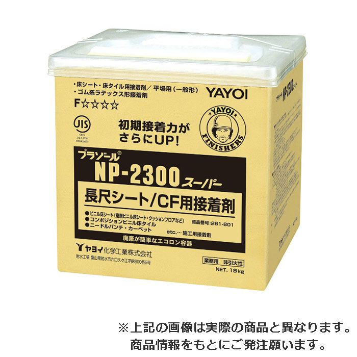 【ロット品】プラゾール NP2300 エコロン 9kg 2個/ケース 281803