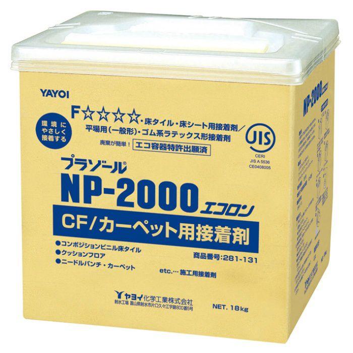 プラゾール NP2000 エコロン 18kg 281131