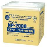 【ロット品】 プラゾール NP2000 エコロン 18kg 1ケース 281131