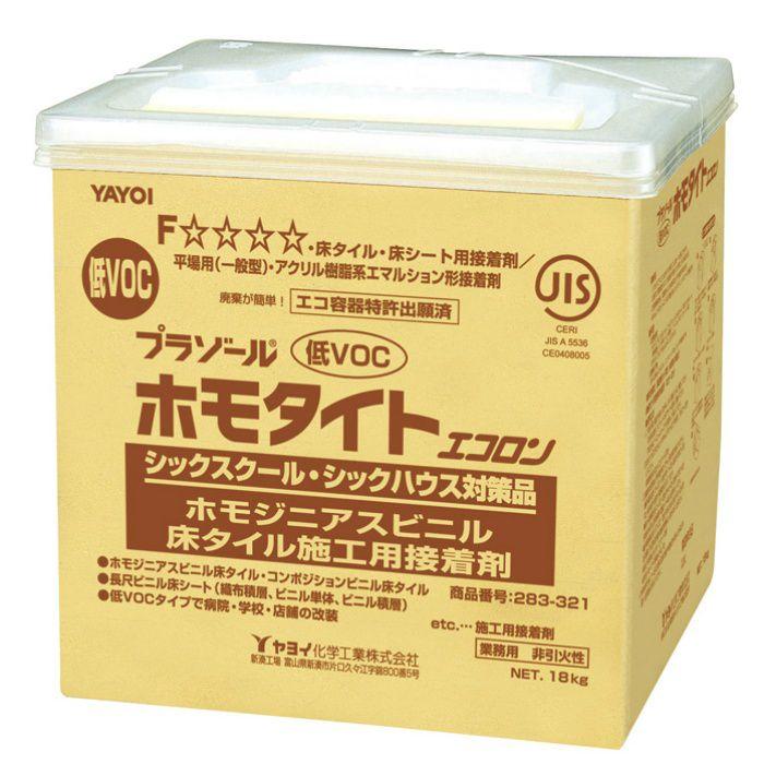 プラゾール 低VOC ホモタイト エコロン 18kg 283321