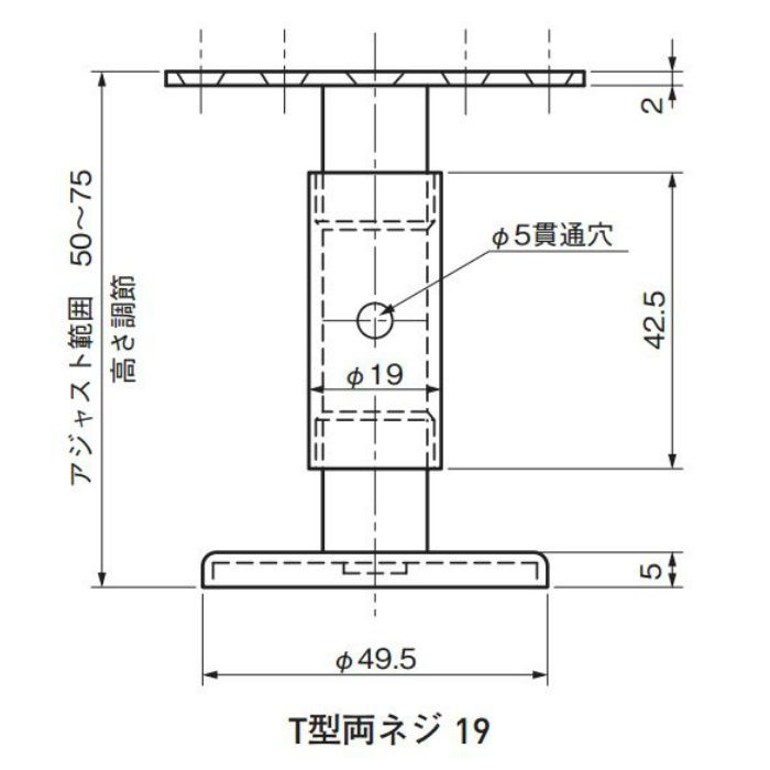 アジャストサポート T型 両ネジ 19 10個/ケース
