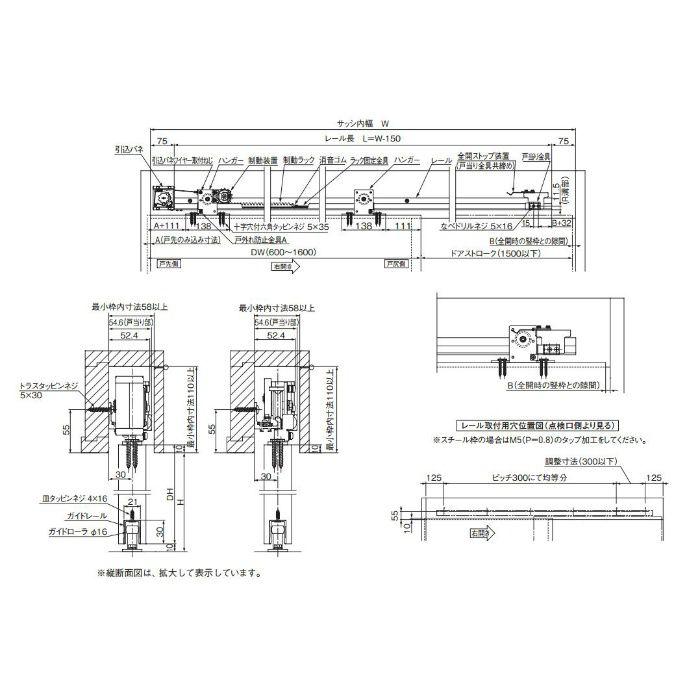 エースクローザー 水平式 ガイドレール付 AN-CW60V-22