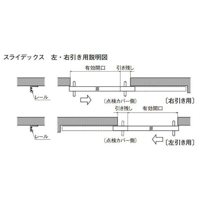 ダイケン スライデックス 右 片引き HCS-50