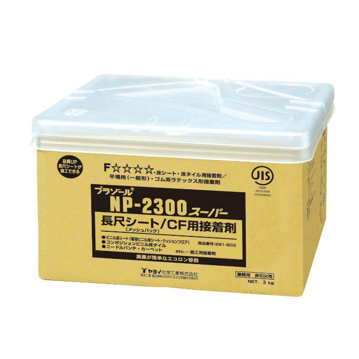 プラゾール NP2300 エコロン 3kg 281802