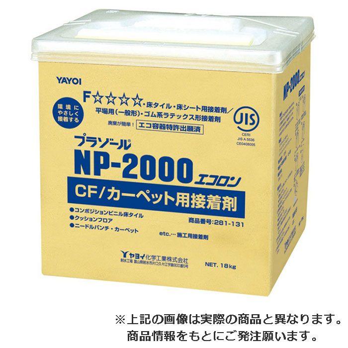 プラゾール NP2000 エコロン 9kg 281135