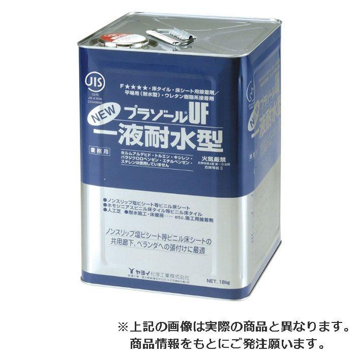 プラゾール New UF 9kg 286103