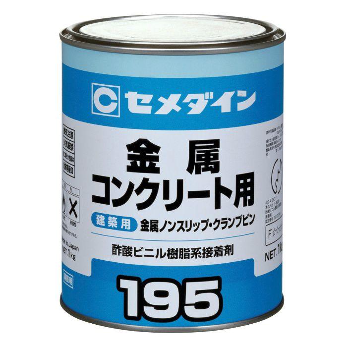 【ロット品】 195 1kg 50缶入り/ケース