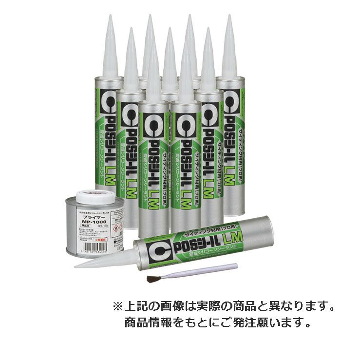 【ロット品】 POSシール LMセット クレーブラウン 333ml 40本入り/ケース