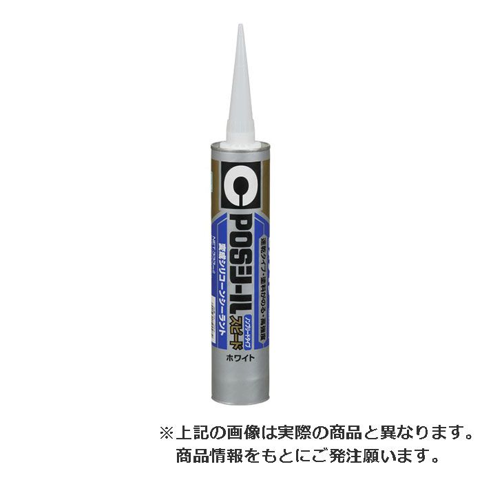 【ロット品】 POSシール ダークアイボリー 333ml 40本入り/ケース