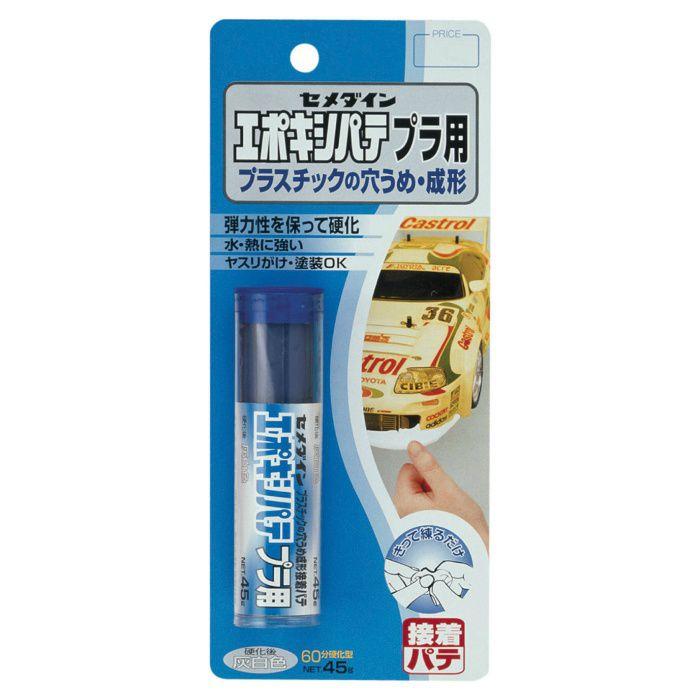 【ロット品】 エポキシパテ プラ用 45g 120本入り/ケース