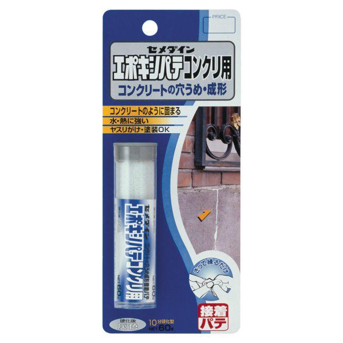 【ロット品】 エポキシパテ コンクリ用 60g 120本入り/ケース