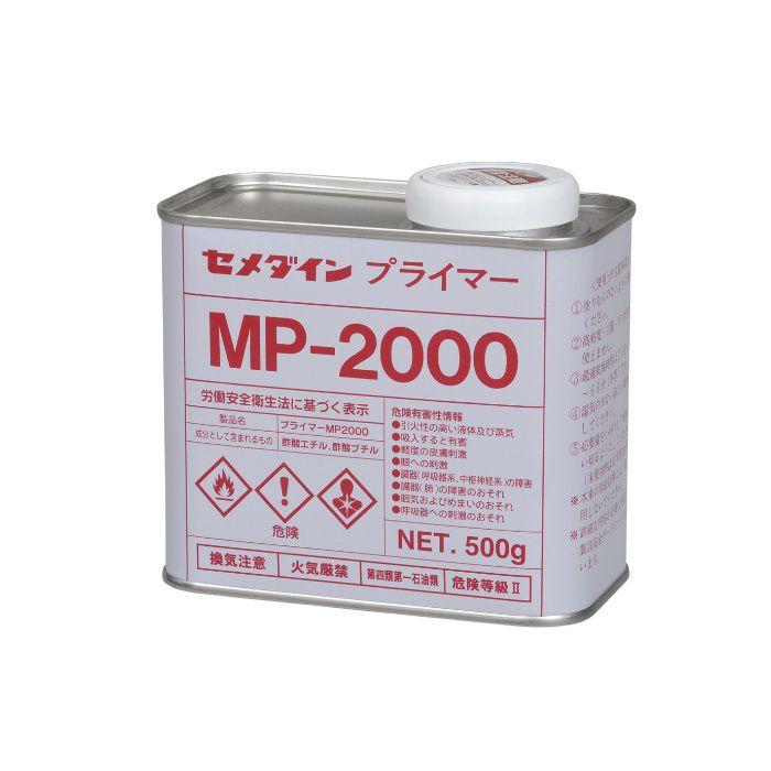 【ロット品】 プライマー MP2000 500g 10缶入り/ケース