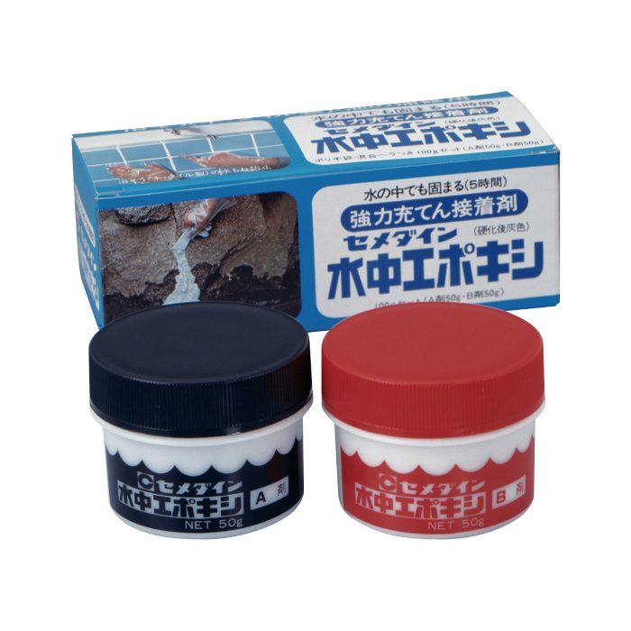 【ロット品】 水中エポキシ 100g 10セット入り/ケース