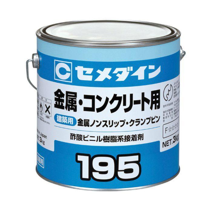 【小ロット品】 195 3kg 1缶