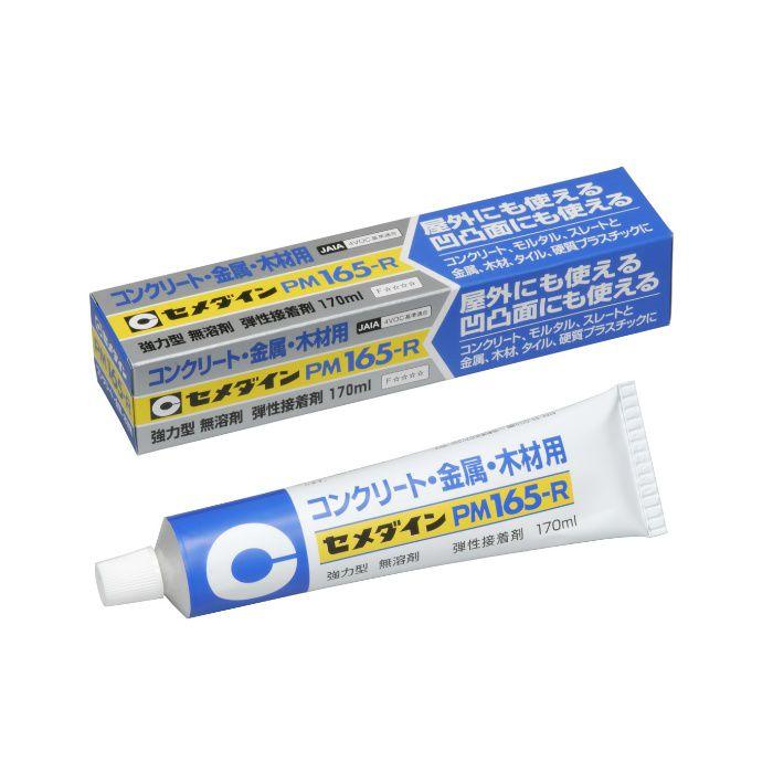 【小ロット品】 PM165R 170ml 10本入り/小箱