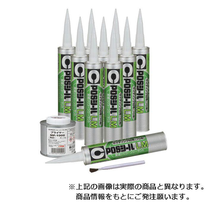 【小ロット品】 POSシール LMセット モカグレー 333ml 10本入り/セット