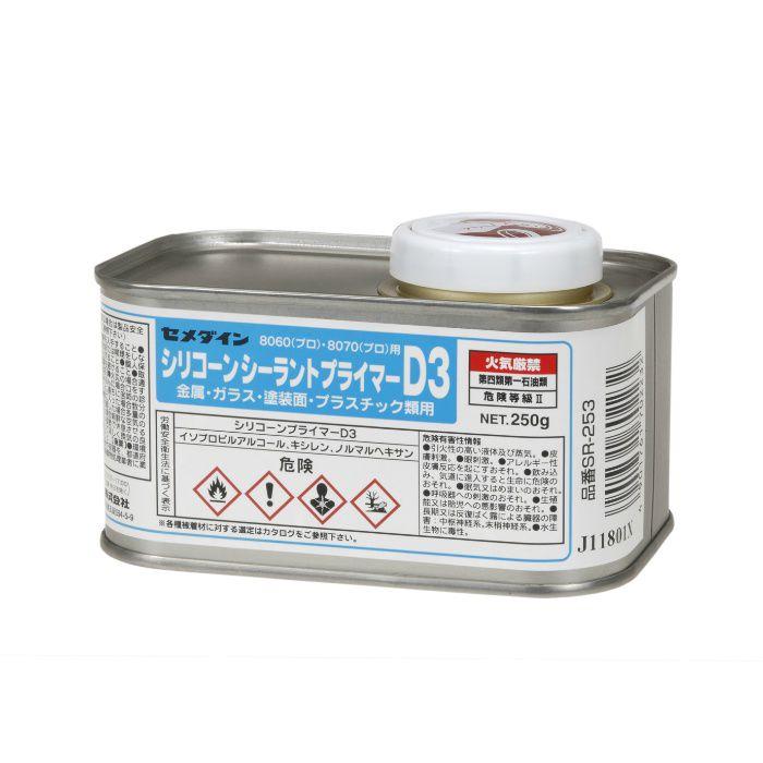 【小ロット品】 シリコーンプライマーD3 250g 1缶