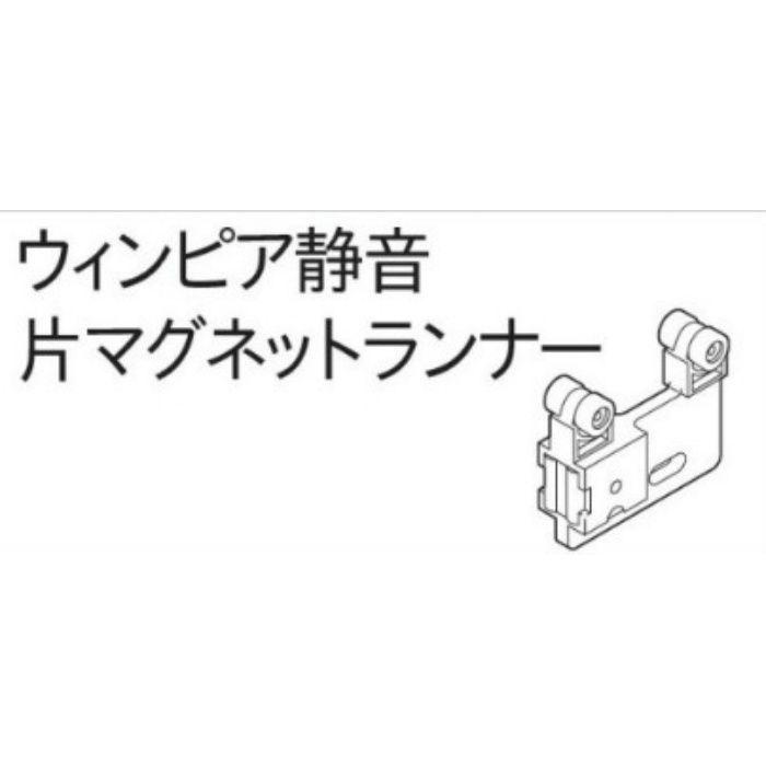 ウィンピア 静音片マグネットランナー