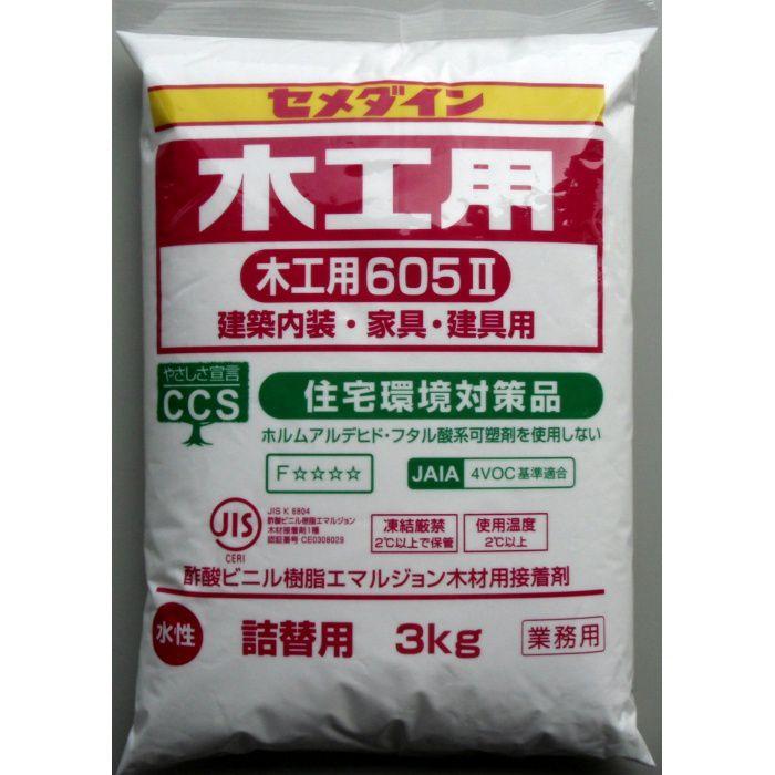 【小ロット品】 木工用605-2 詰替 3kg 6袋入り/ケース