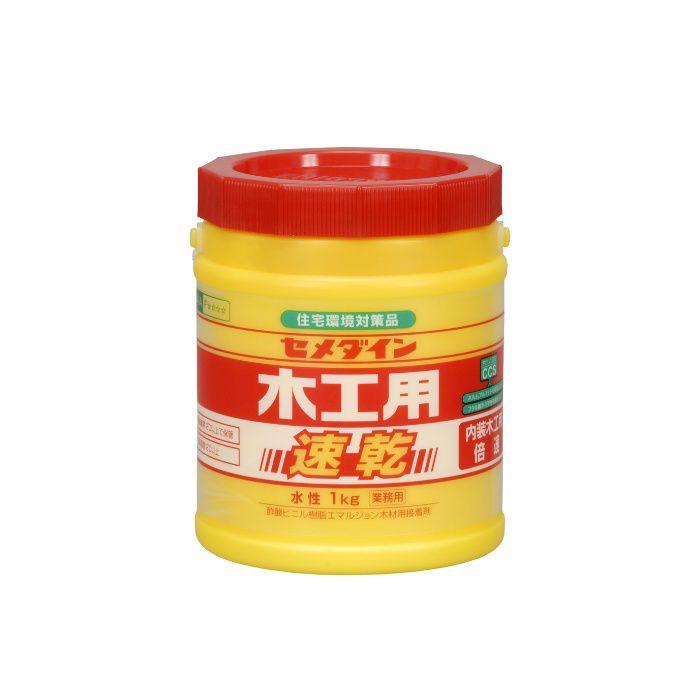 【小ロット品】 木工用速乾 1kg 1缶