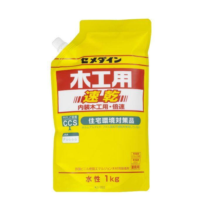 【小ロット品】 木工用速乾スタンドパック 1kg 12本入り/ケース