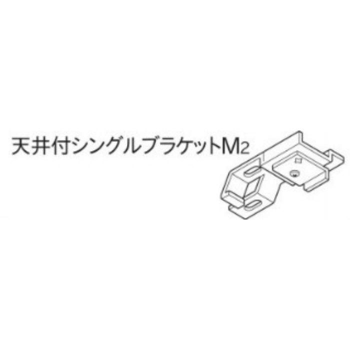 大型 天井付シングルブラケット M2